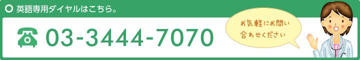 英語専用電話番号